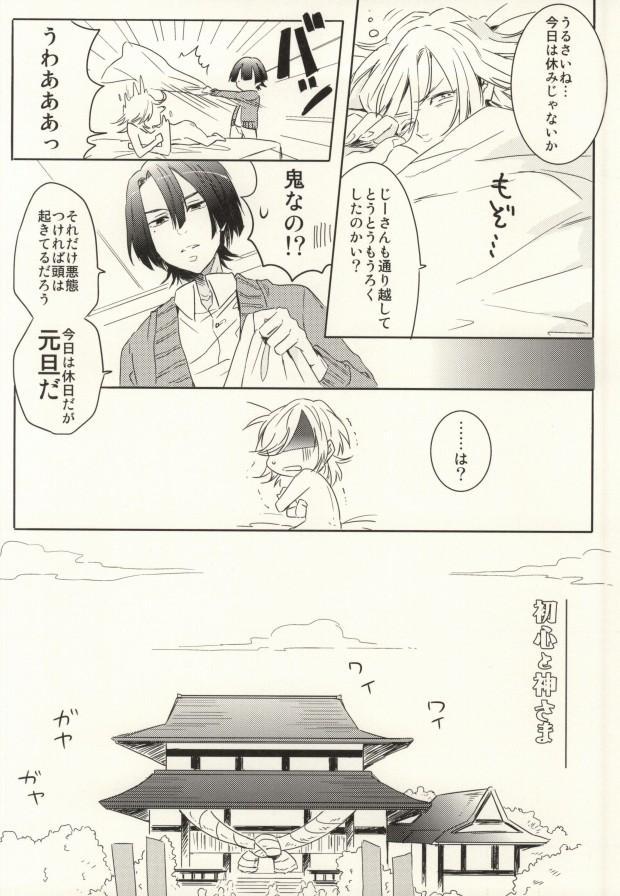 Shoshin to Kami-sama 2