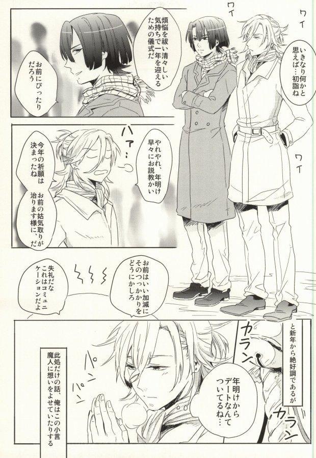 Shoshin to Kami-sama 3
