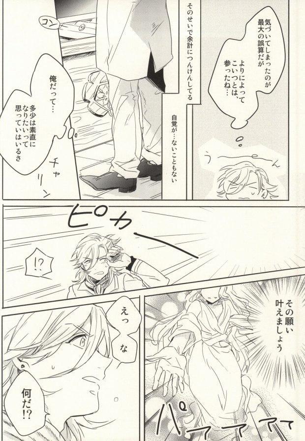 Shoshin to Kami-sama 4