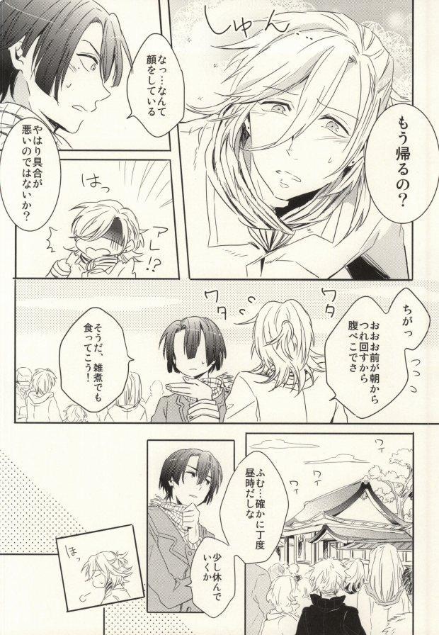 Shoshin to Kami-sama 6