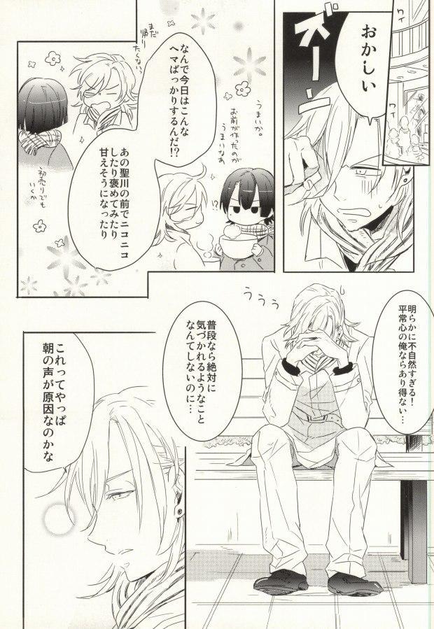 Shoshin to Kami-sama 7