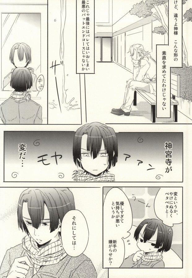 Shoshin to Kami-sama 8