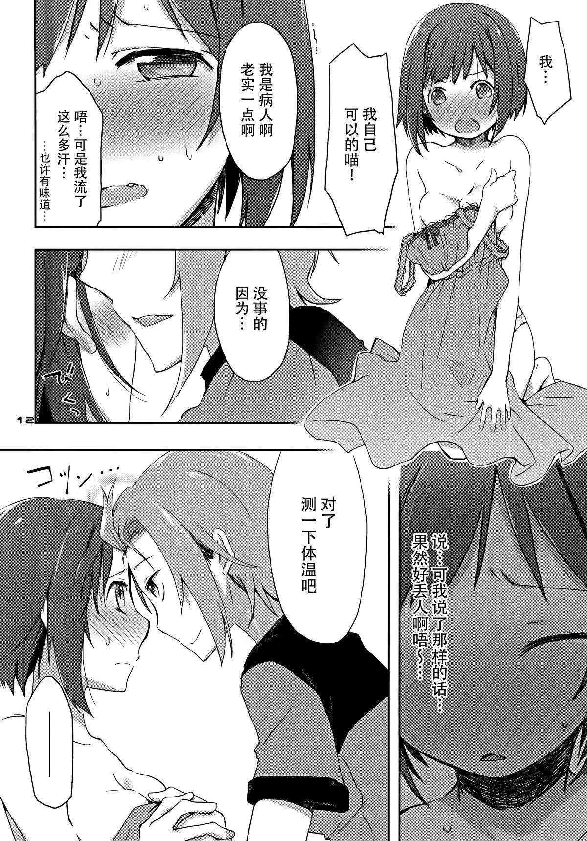 2269 Misoshiru Hen 9
