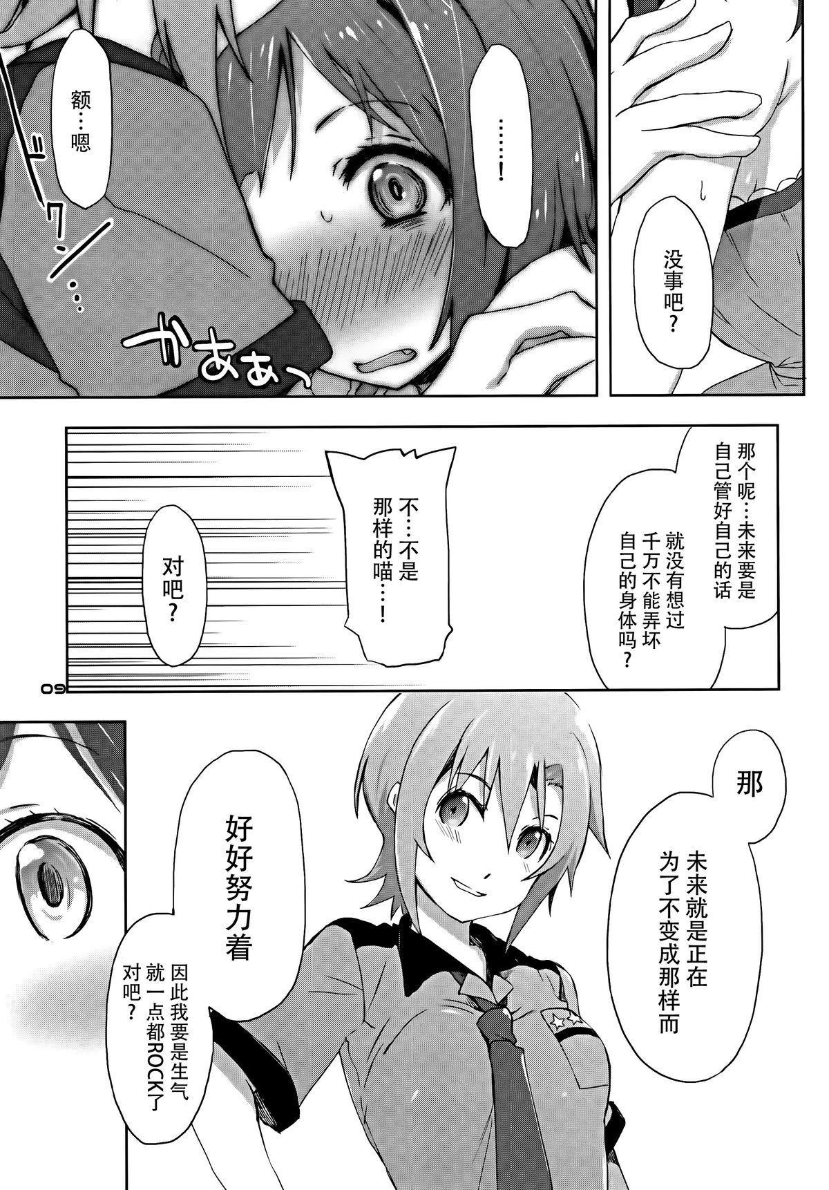 2269 Misoshiru Hen 6