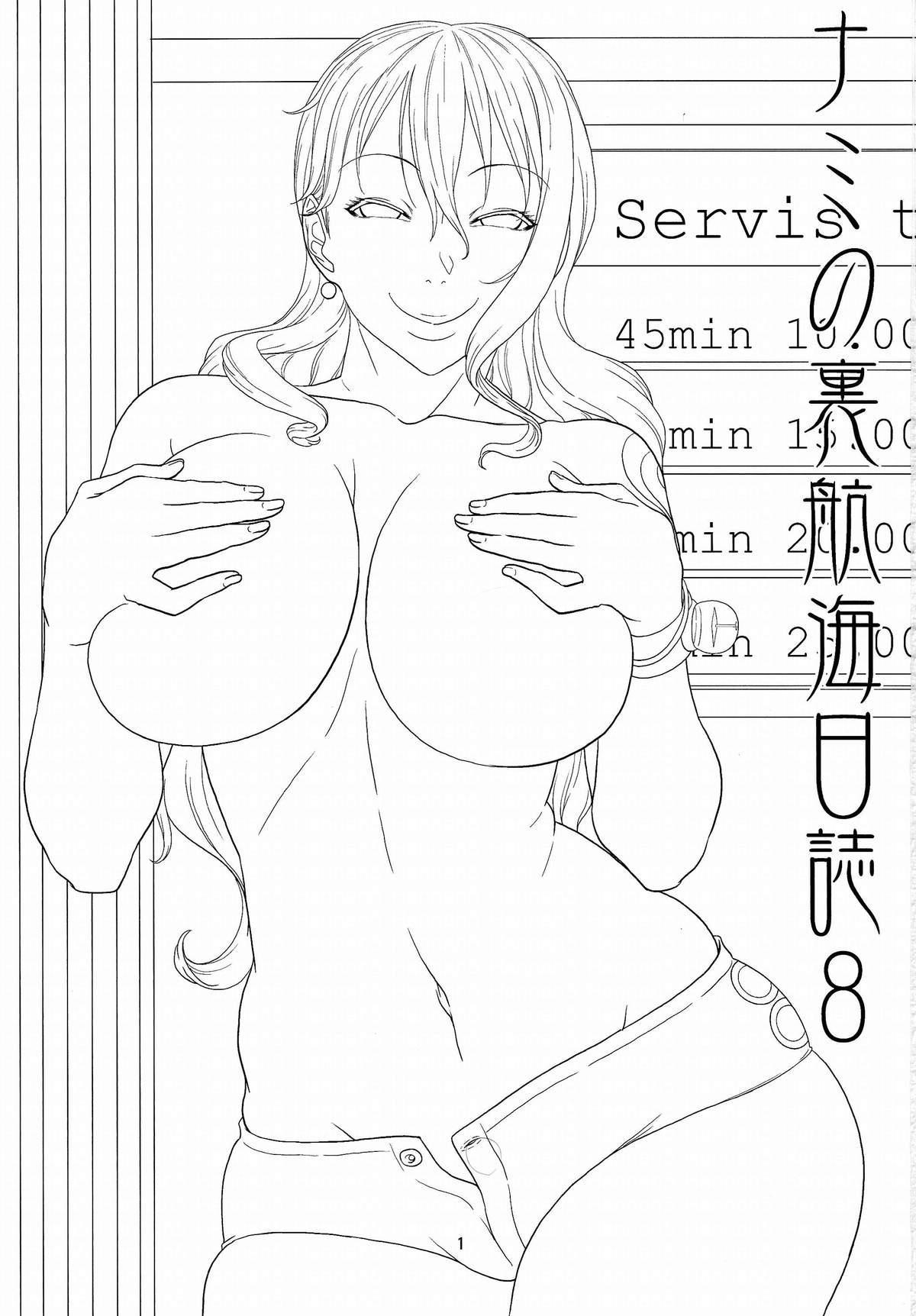Nami no Ura Koukai Nisshi 8 | Nami's Backlog 8 1