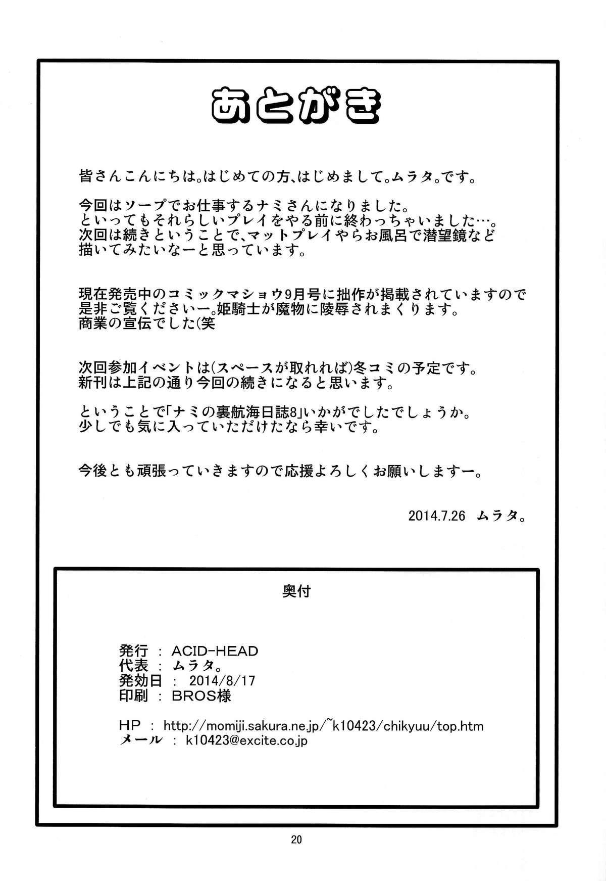 Nami no Ura Koukai Nisshi 8 | Nami's Backlog 8 20