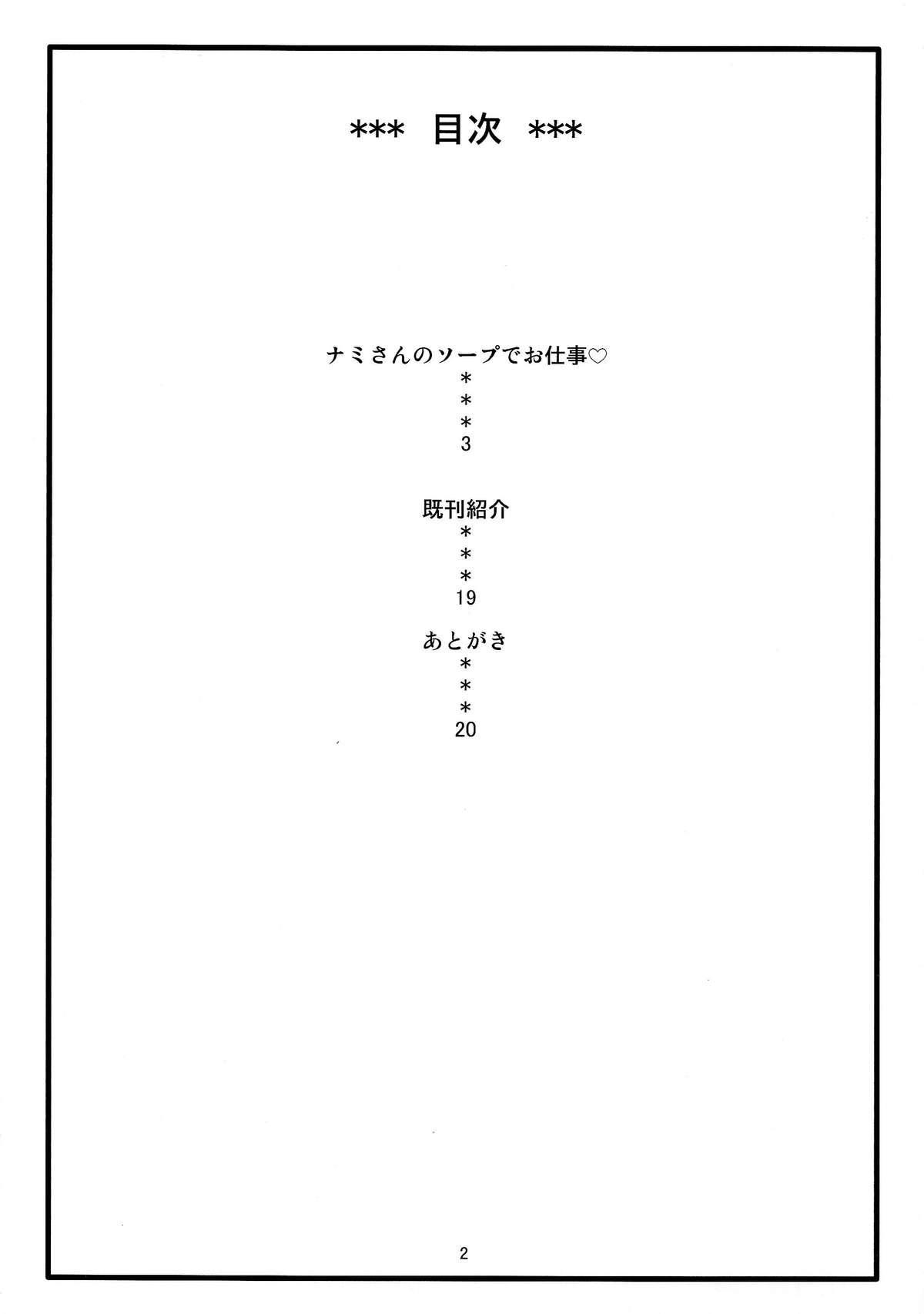 Nami no Ura Koukai Nisshi 8 | Nami's Backlog 8 2