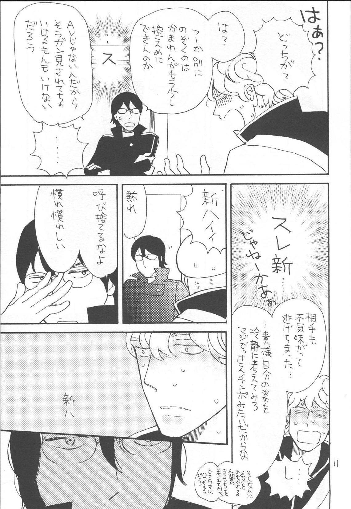 Kawaisou na Shin-chan 10
