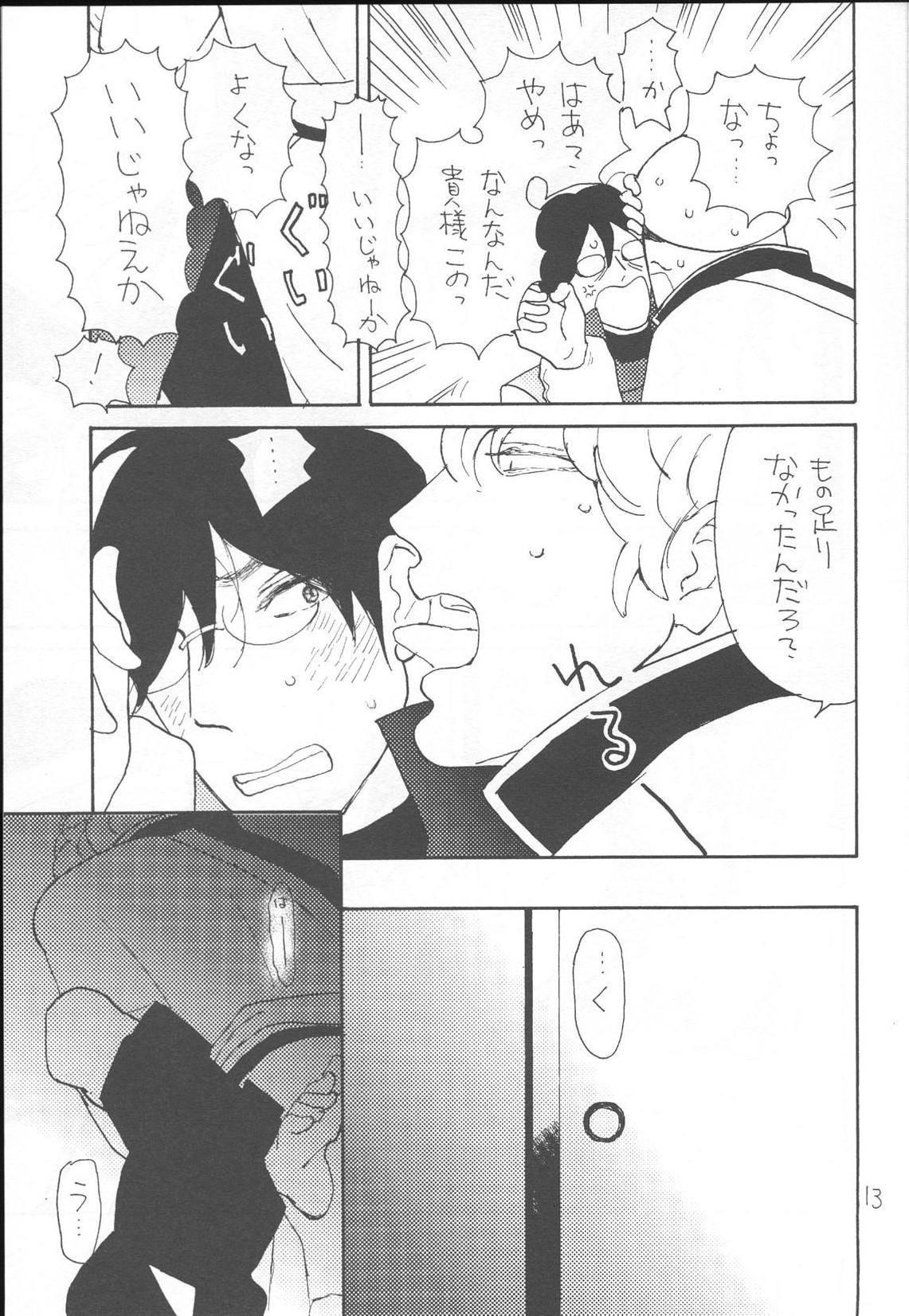 Kawaisou na Shin-chan 12