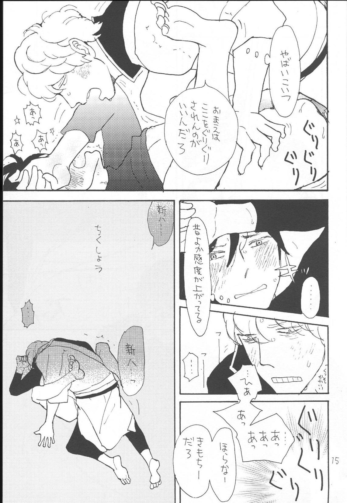 Kawaisou na Shin-chan 14