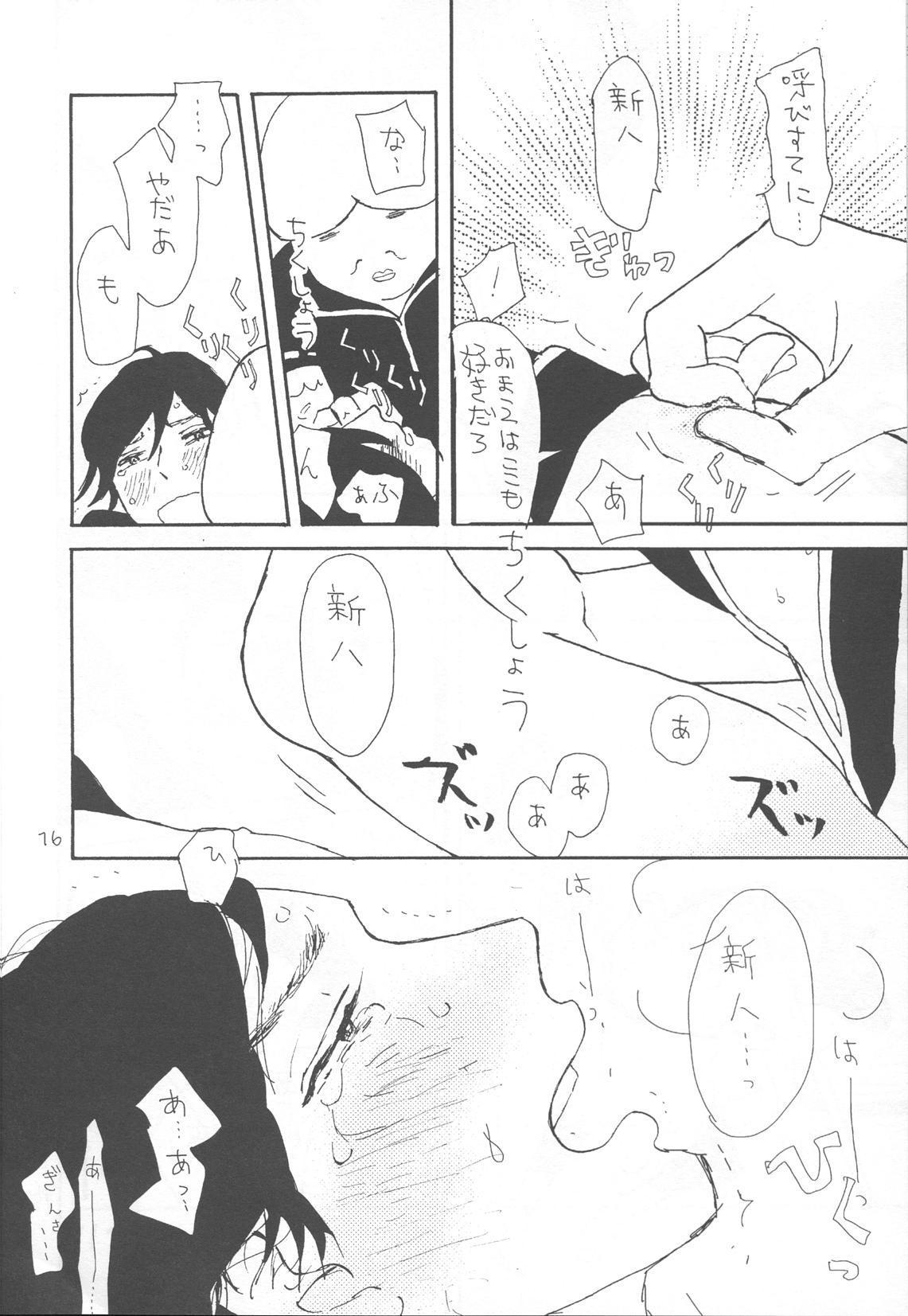 Kawaisou na Shin-chan 15