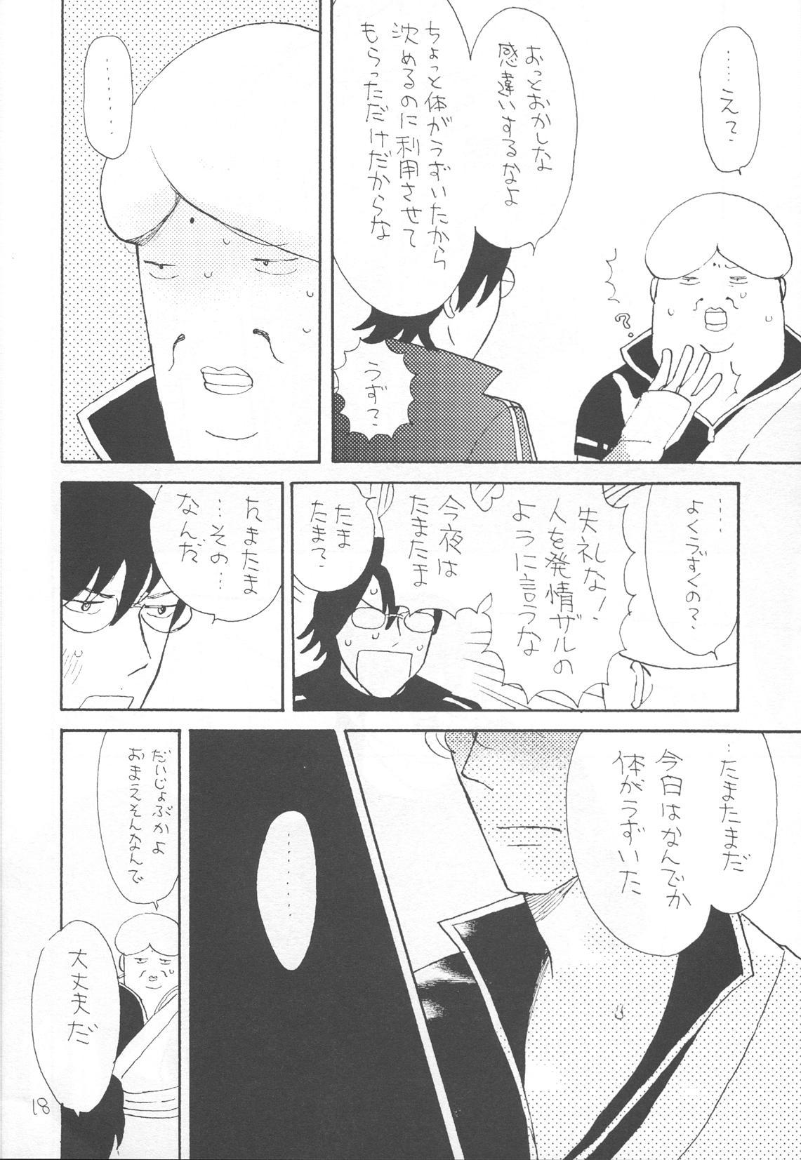 Kawaisou na Shin-chan 17
