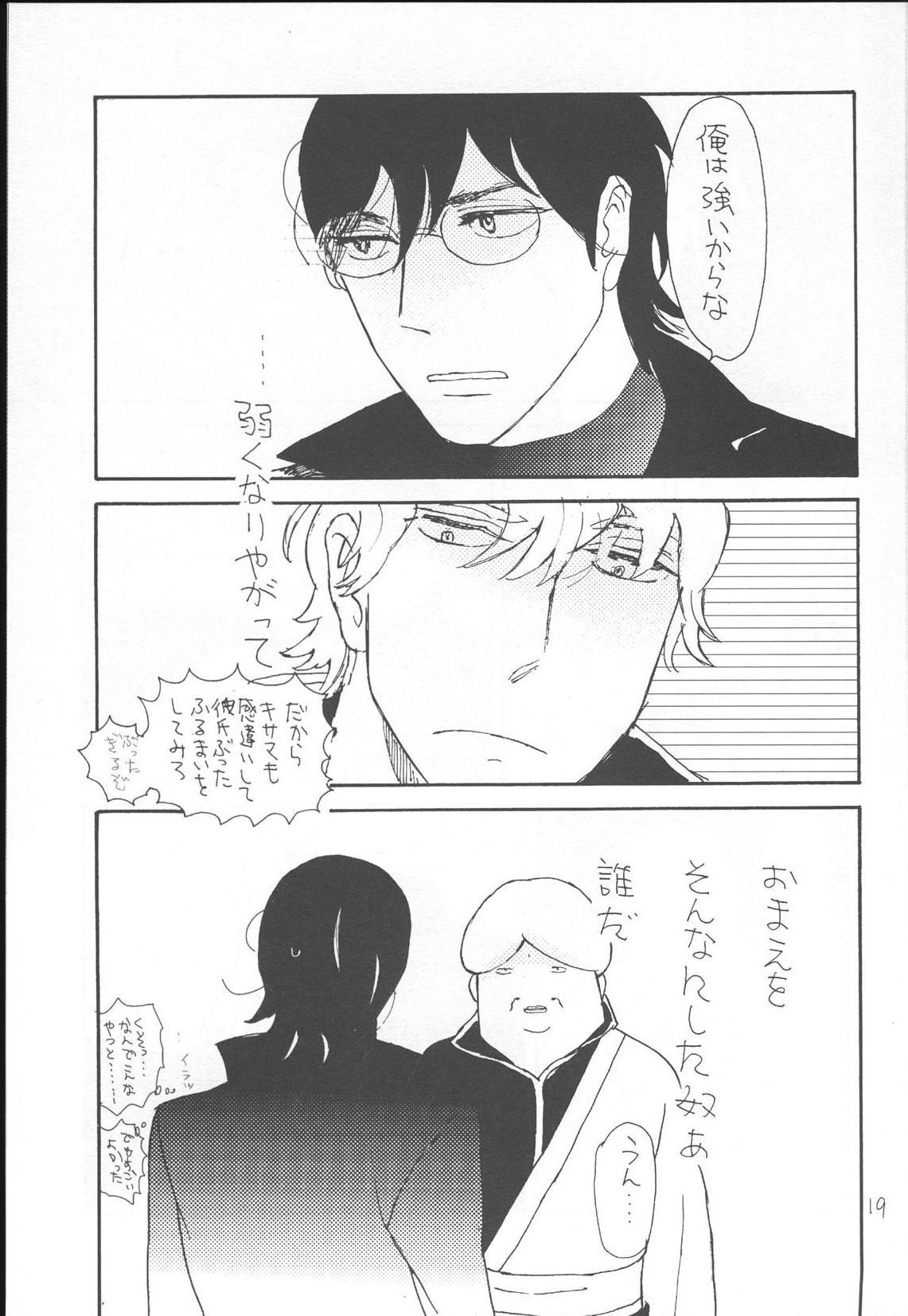 Kawaisou na Shin-chan 18
