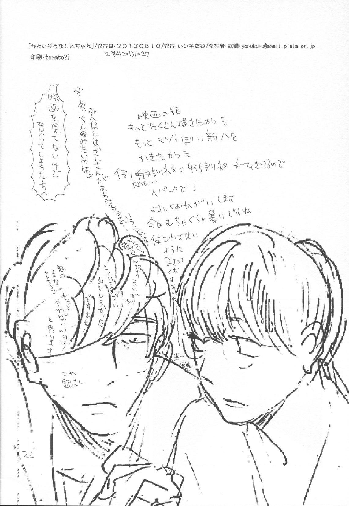 Kawaisou na Shin-chan 21