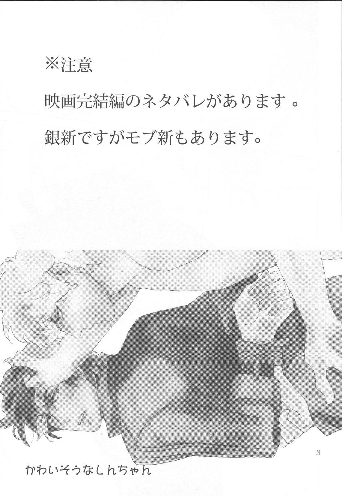 Kawaisou na Shin-chan 2