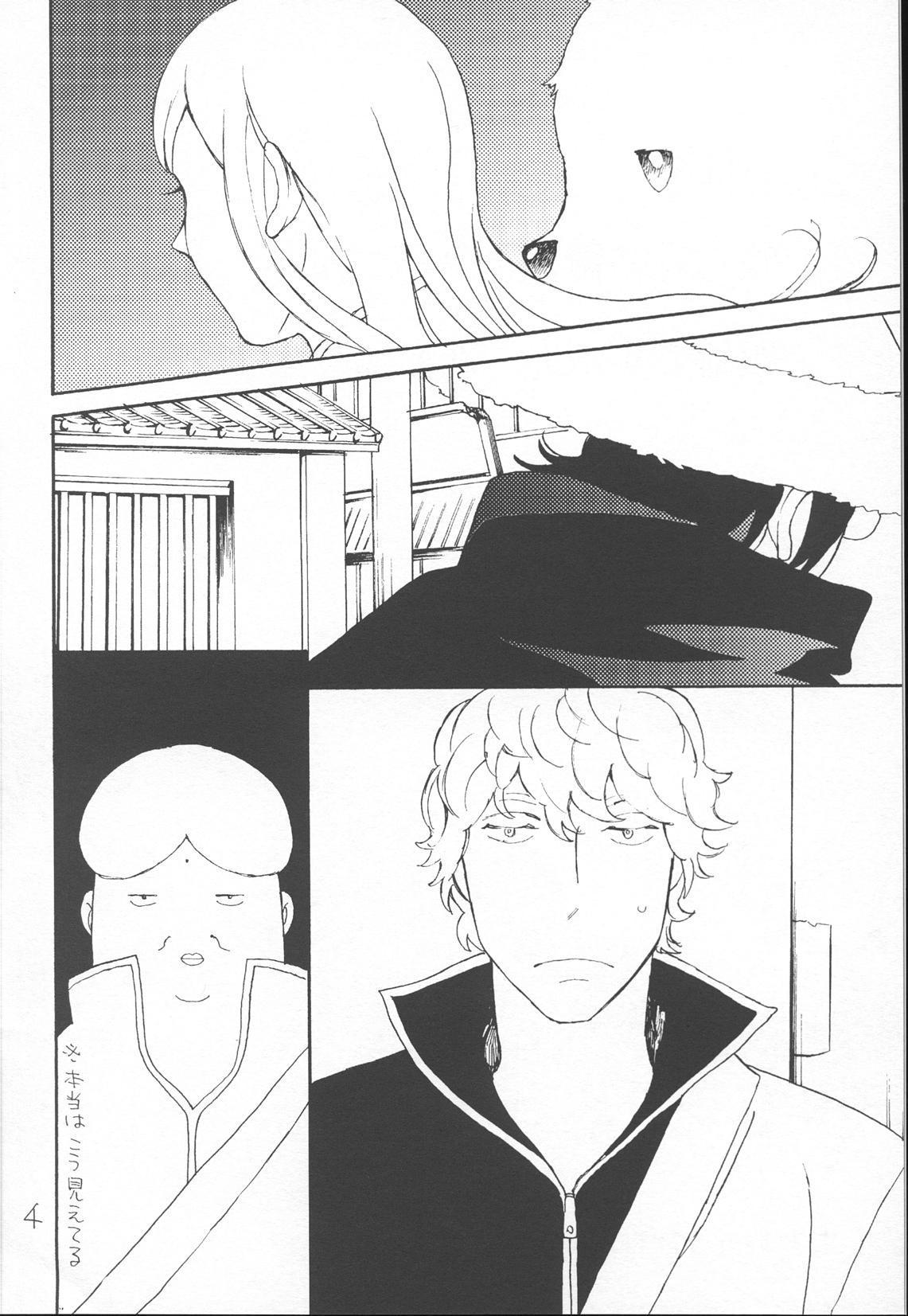 Kawaisou na Shin-chan 3