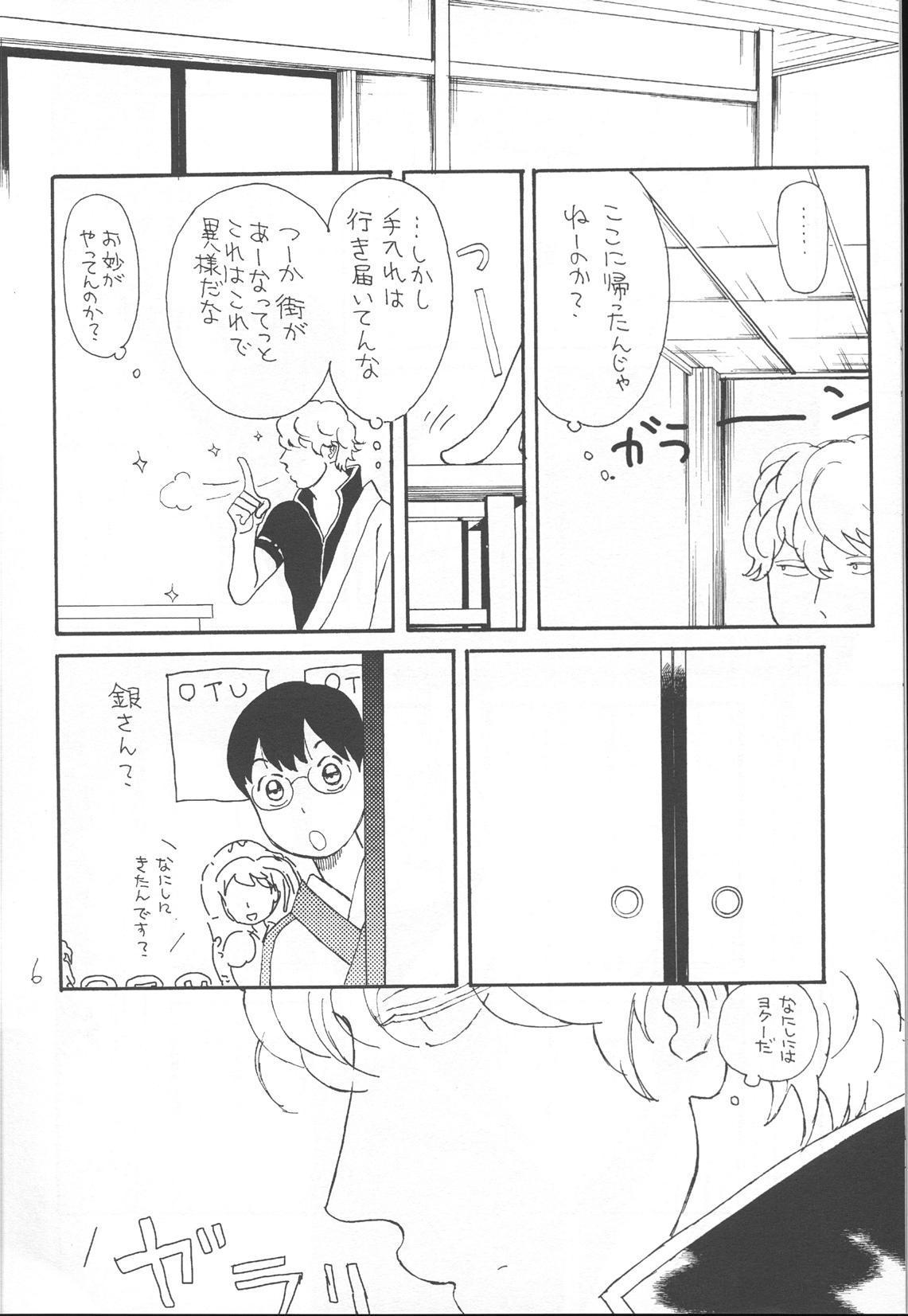 Kawaisou na Shin-chan 5