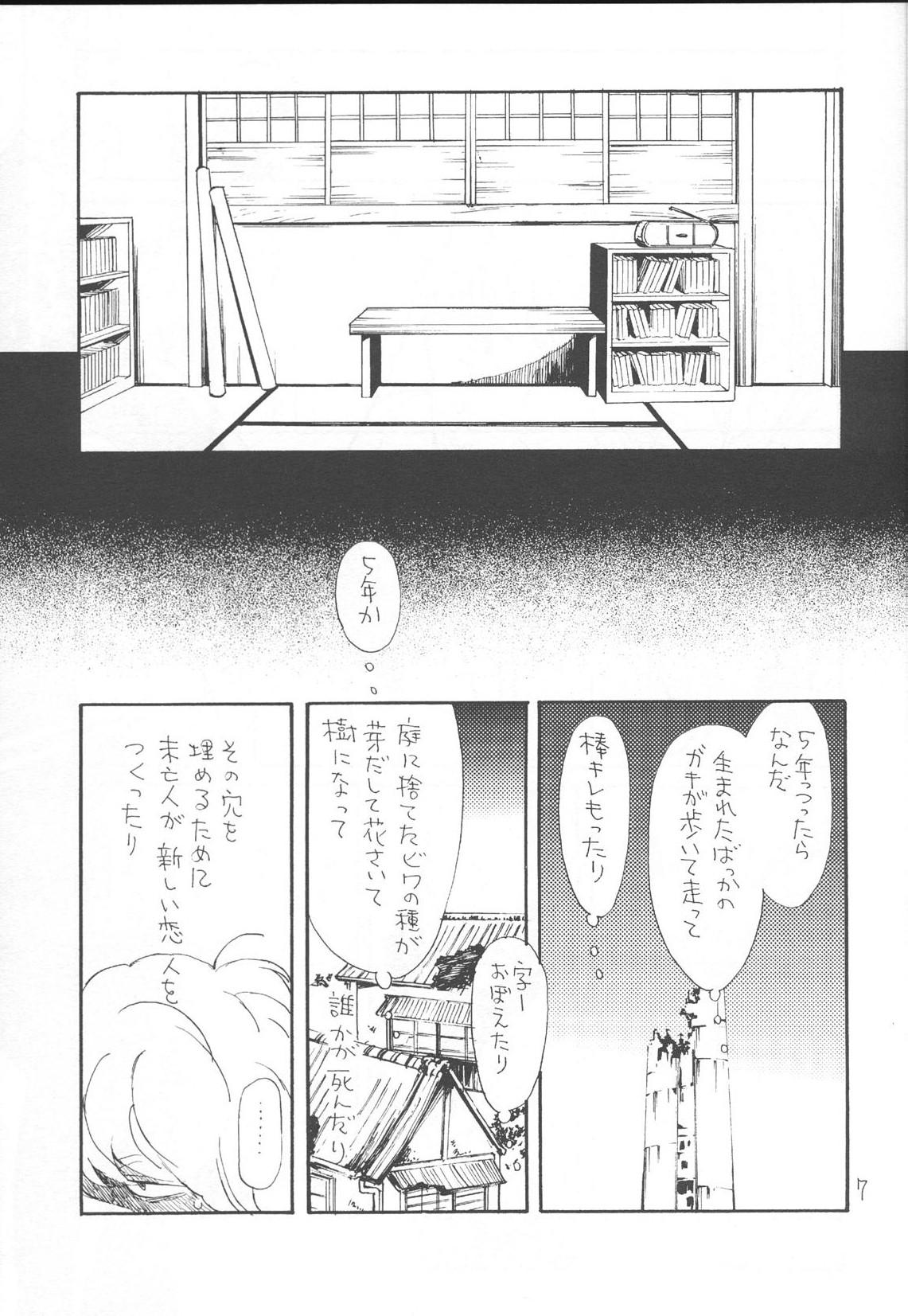 Kawaisou na Shin-chan 6
