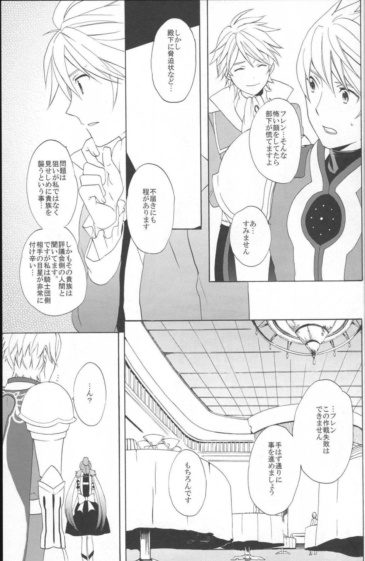 Glass no Kutsu o Sagashite 24