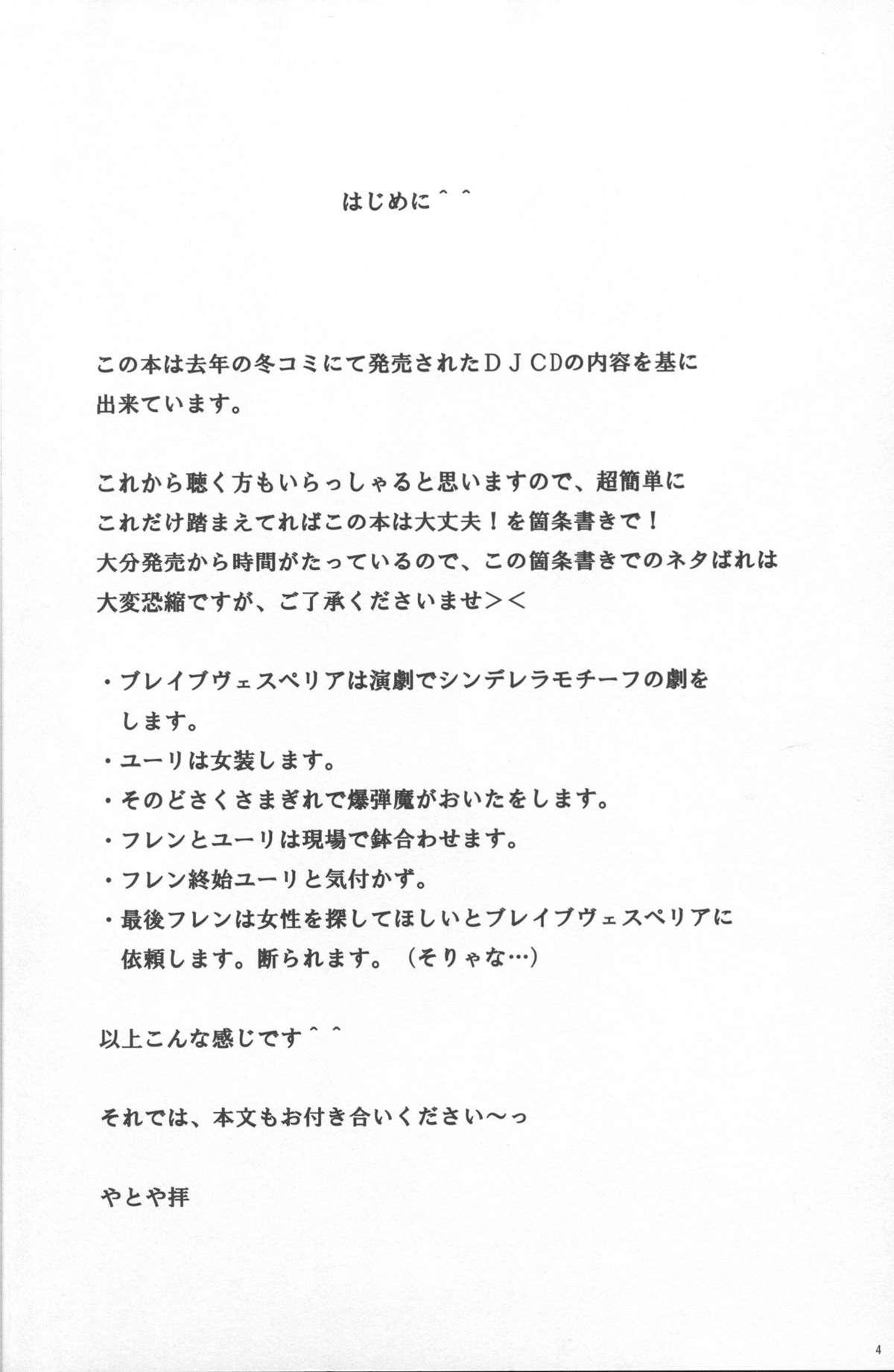 Glass no Kutsu o Sagashite 3