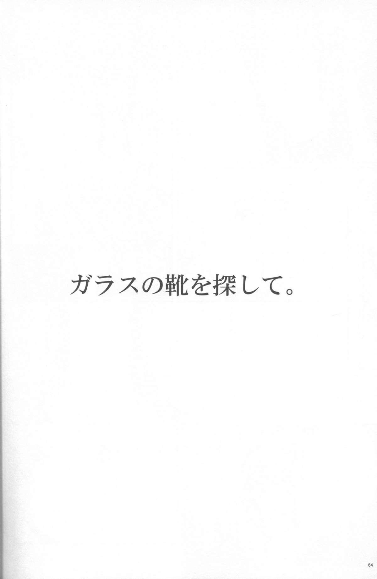 Glass no Kutsu o Sagashite 63