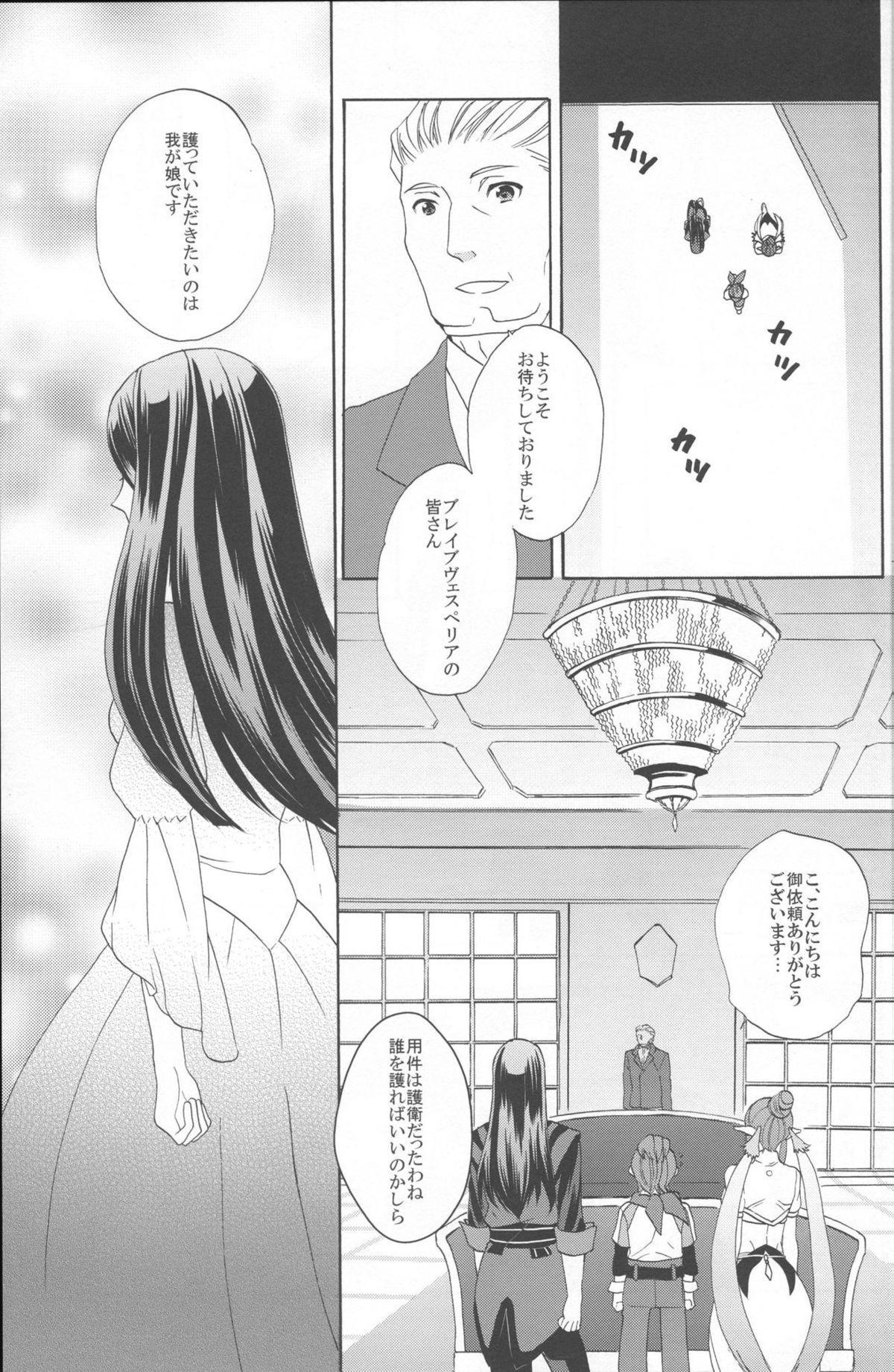 Glass no Kutsu o Sagashite 6
