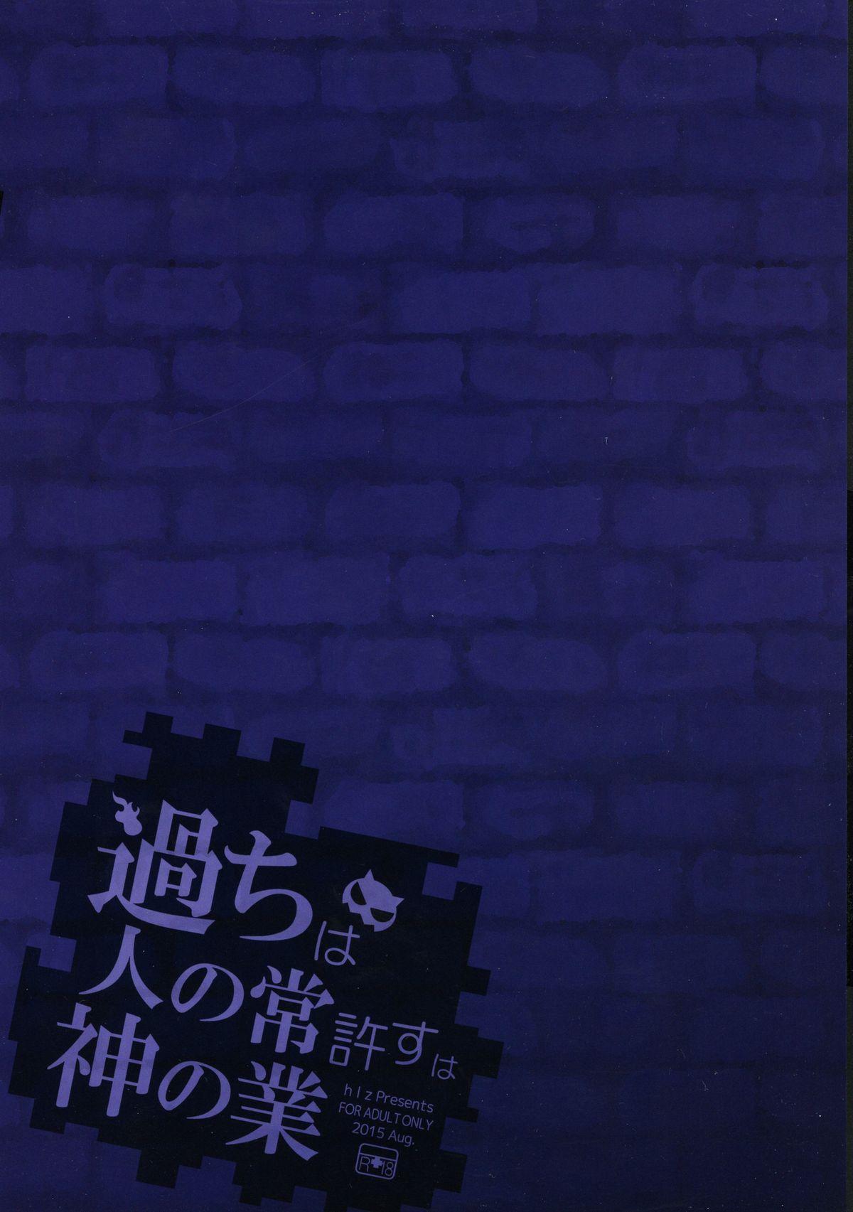 Ayamachi wa Hito no Tsune Yurusu wa Kami no Gou 1