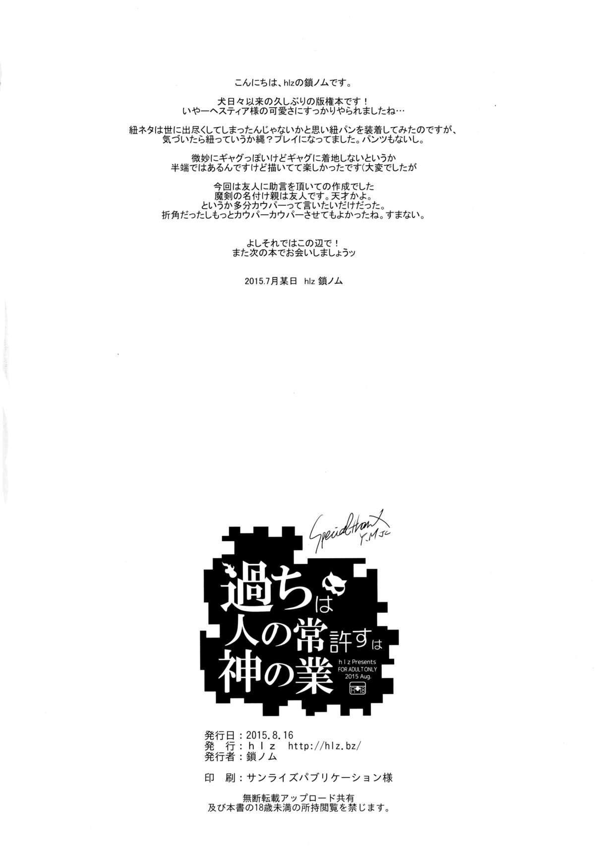 Ayamachi wa Hito no Tsune Yurusu wa Kami no Gou 25