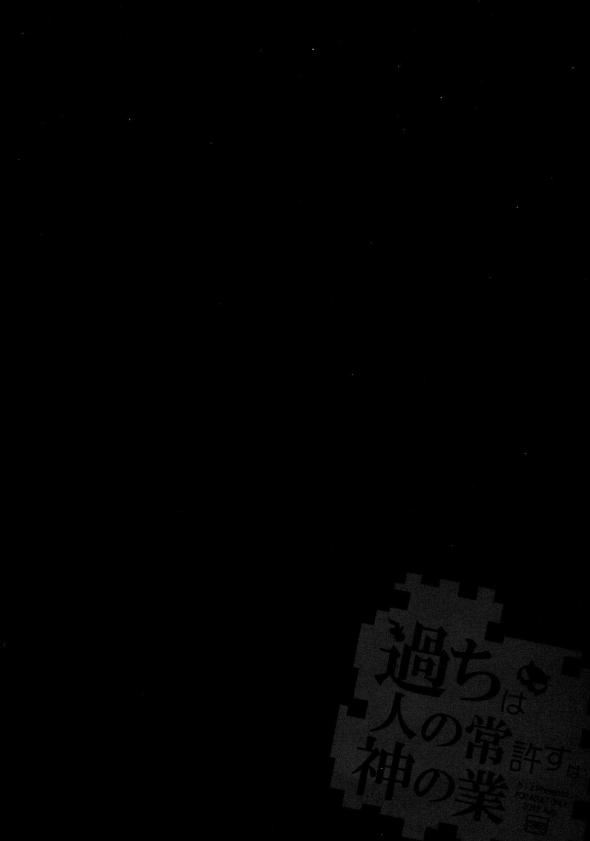 Ayamachi wa Hito no Tsune Yurusu wa Kami no Gou 3