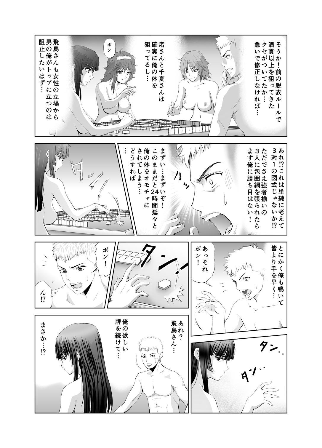 脱衣麻雀~リベンジ~ 9