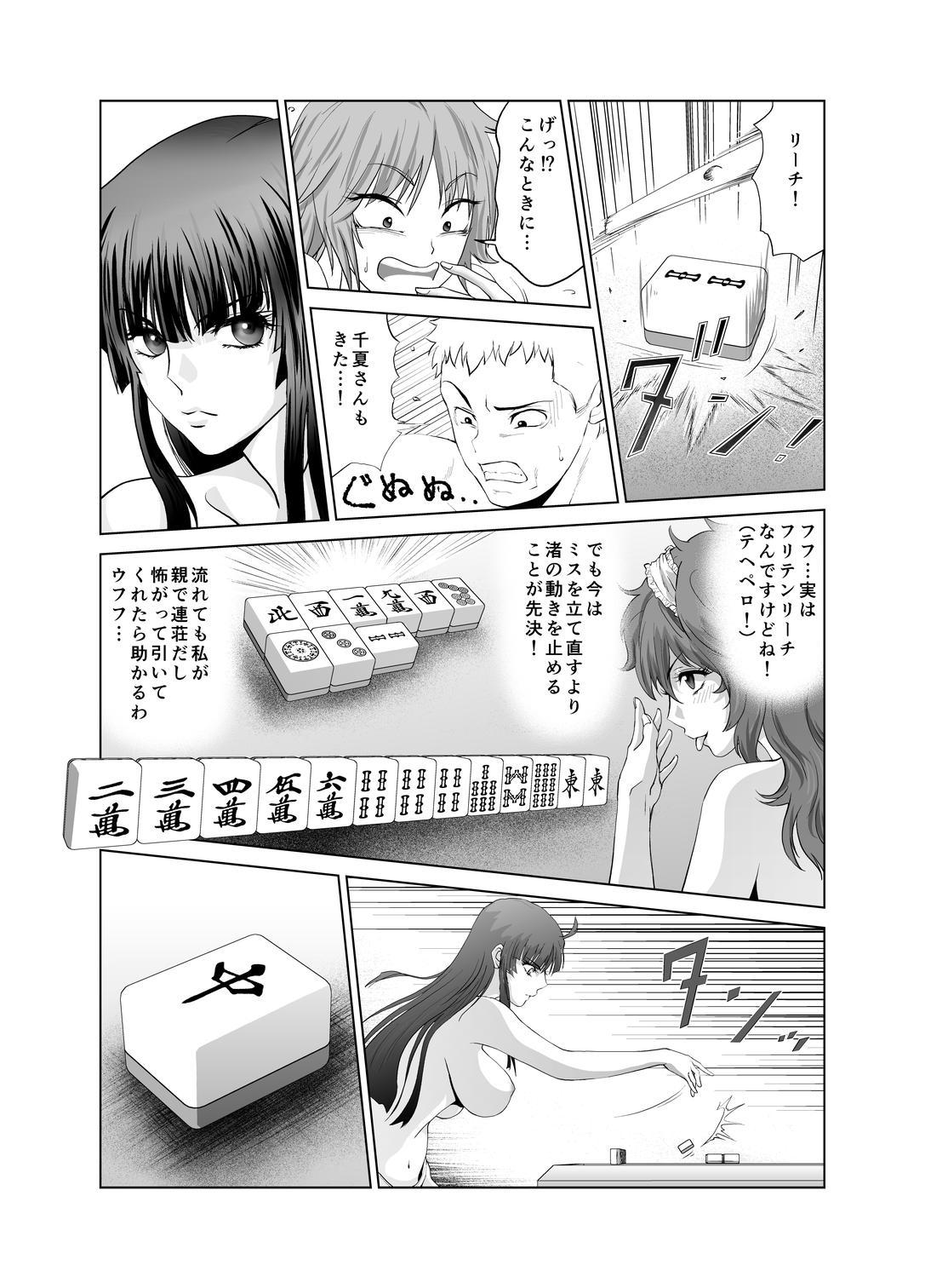 脱衣麻雀~リベンジ~ 13