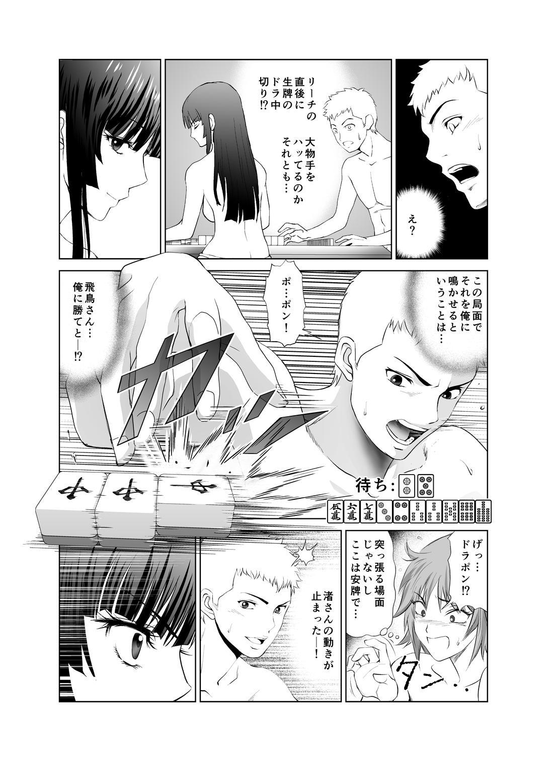 脱衣麻雀~リベンジ~ 14