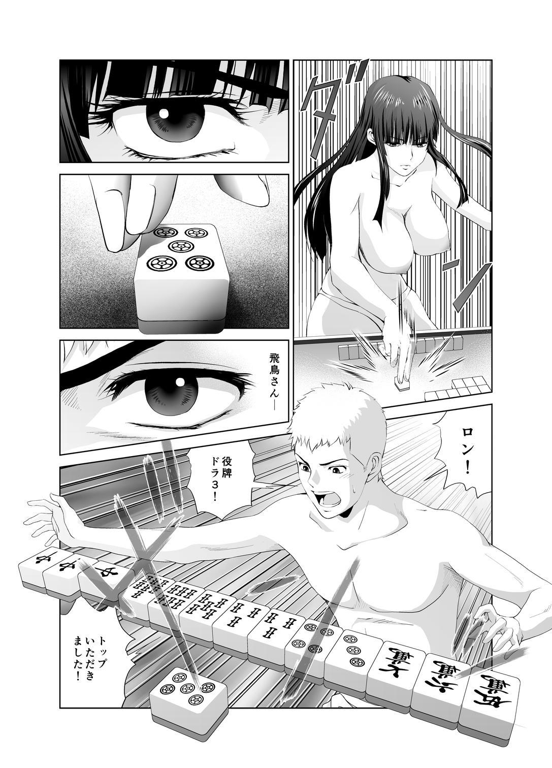 脱衣麻雀~リベンジ~ 15