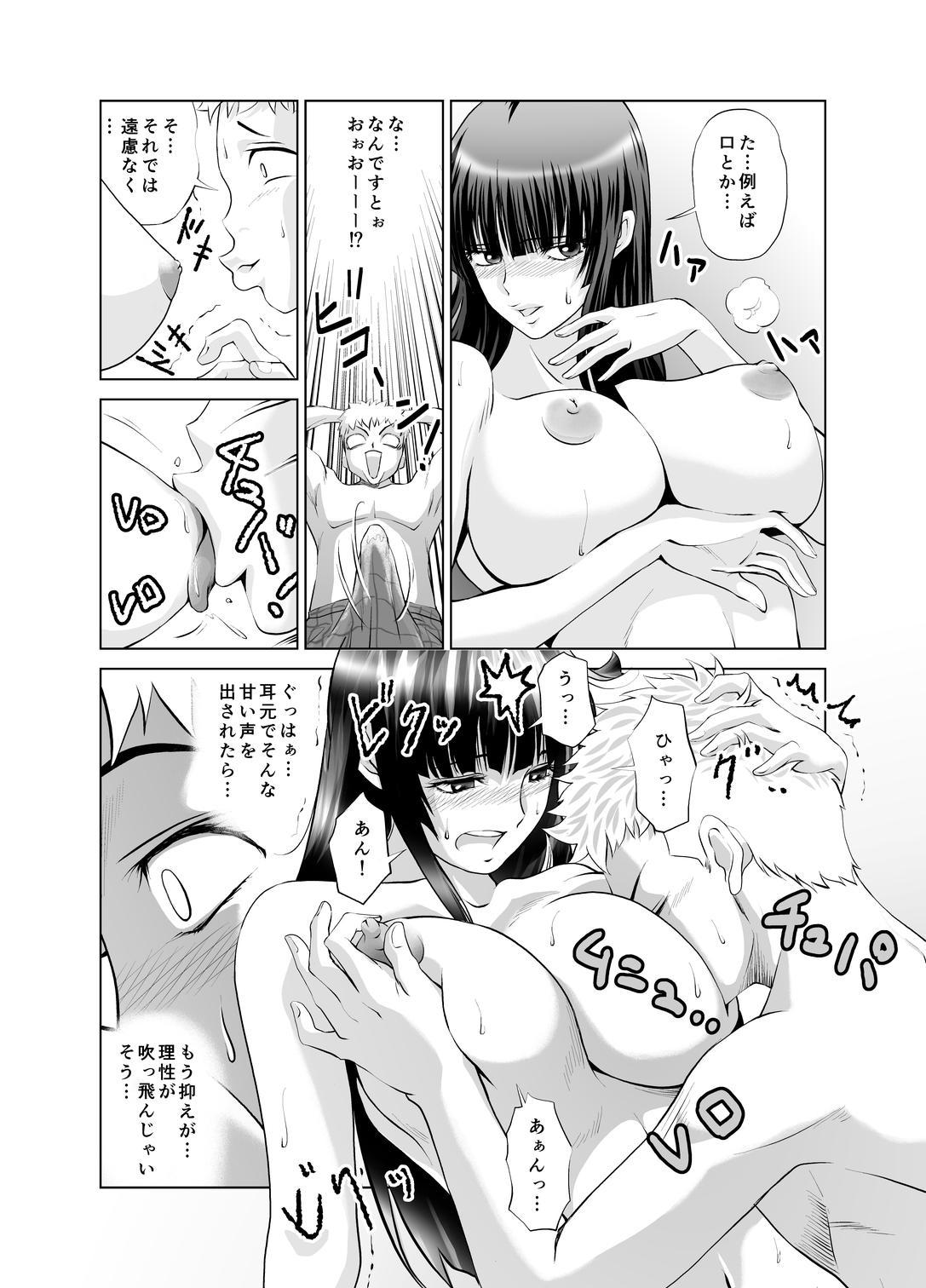 脱衣麻雀~リベンジ~ 22