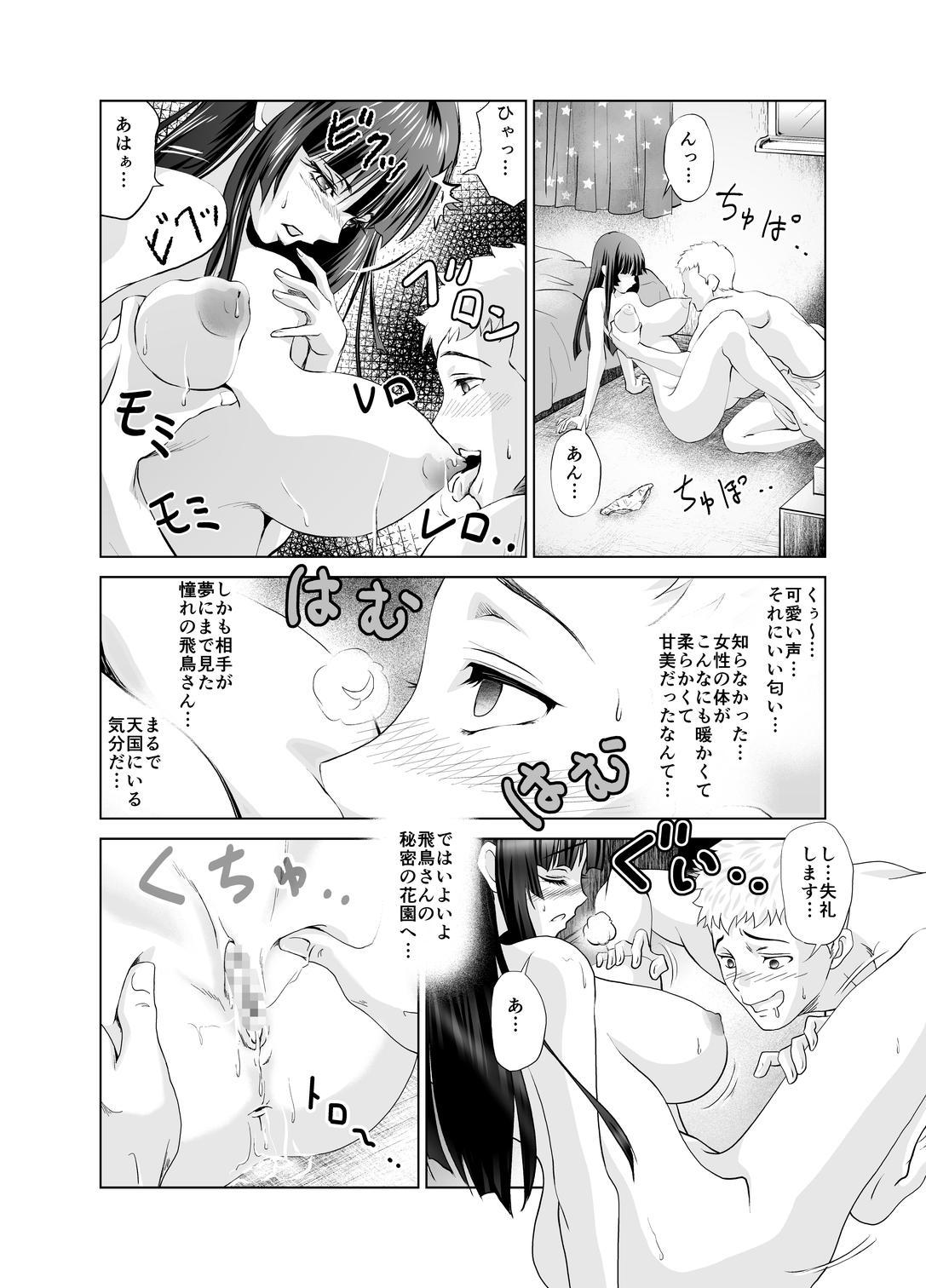 脱衣麻雀~リベンジ~ 23