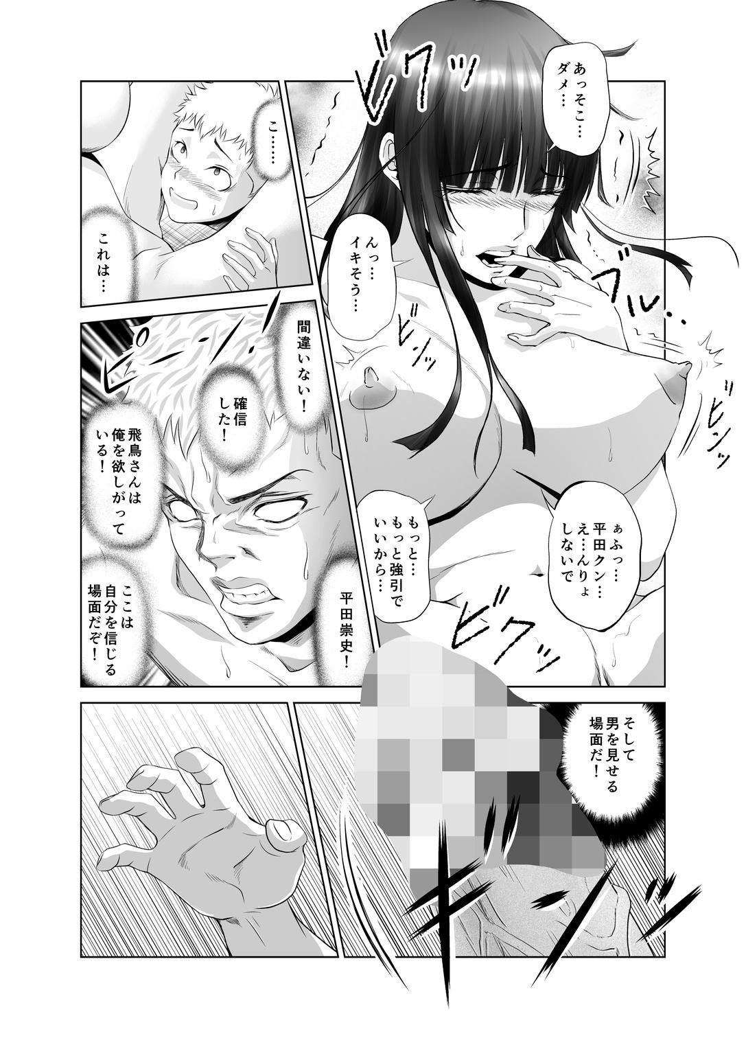 脱衣麻雀~リベンジ~ 27