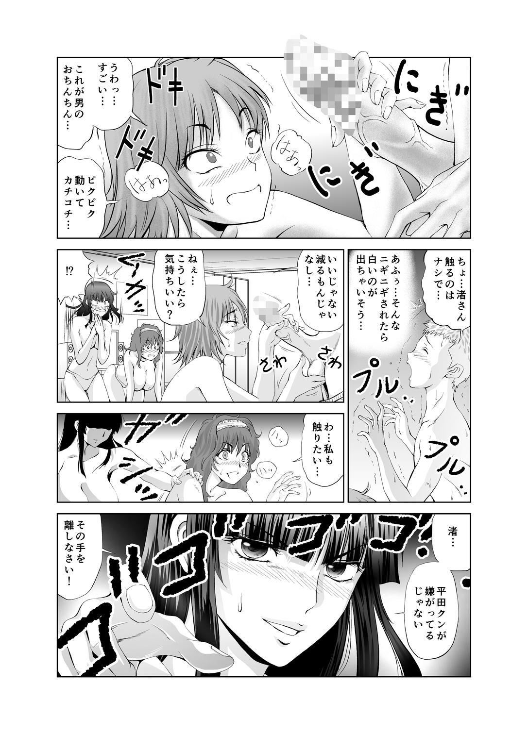 脱衣麻雀~リベンジ~ 4