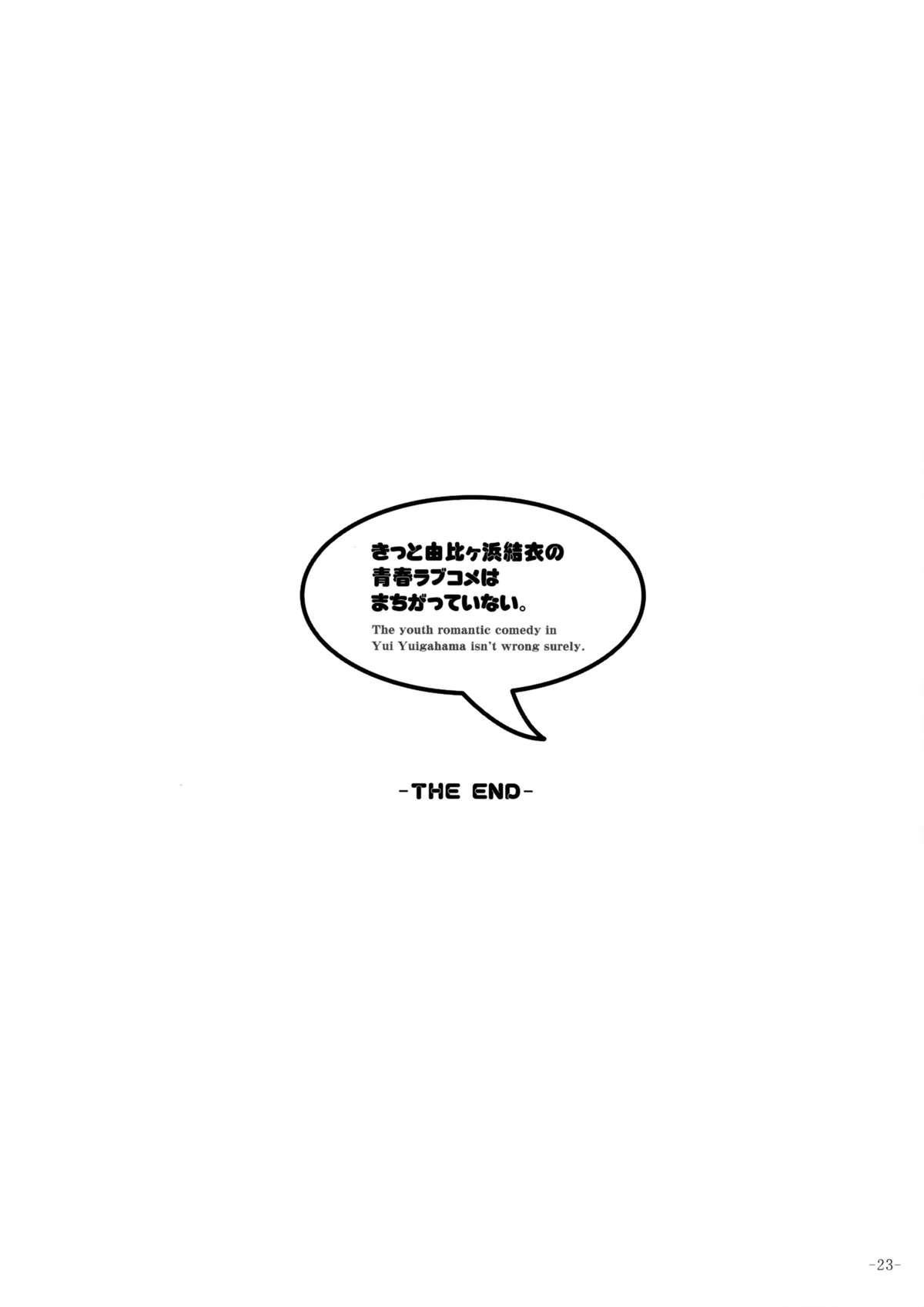 Kitto Yuigahama Yui no Seishun Love Come wa Machigatteiru. 20