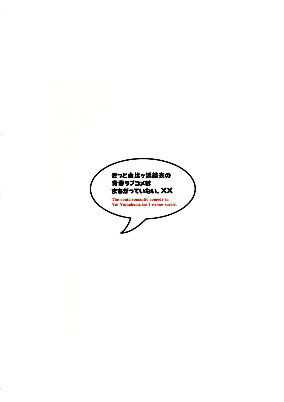 Kitto Yuigahama Yui no Seishun Love Come wa Machigatteiru. 24