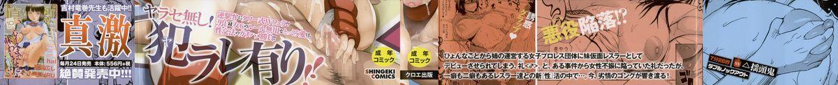 [Yoshimura Tatsumaki] Monzetsu Taigatame ~Count 3 de Ikasete Ageru~ | Faint in Agony Bodylock ~I'll make you cum on the count of 3~ Ch. 1 [English] [Brolen+drozetta] 3