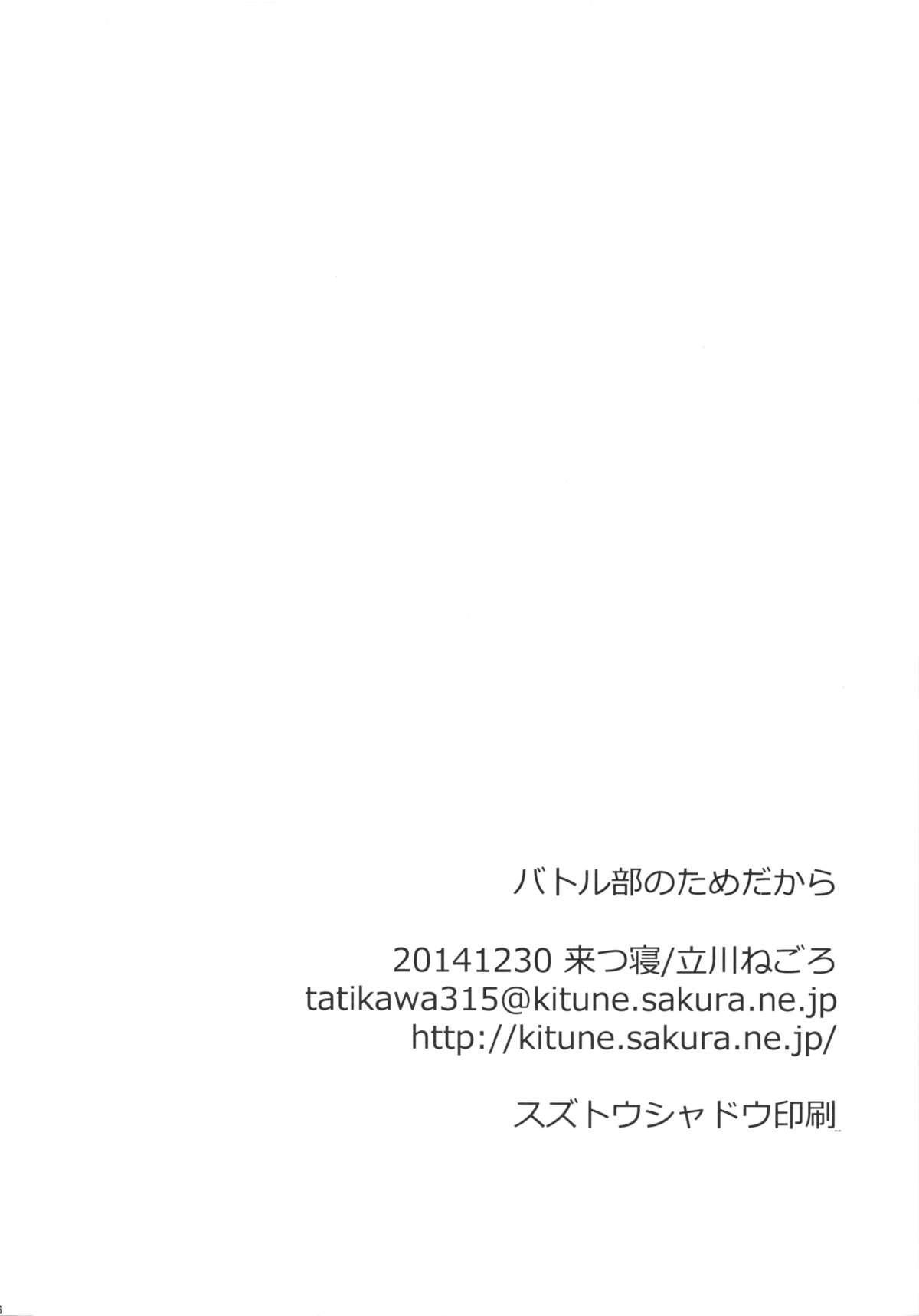 Battle-bu no tame dakara 24