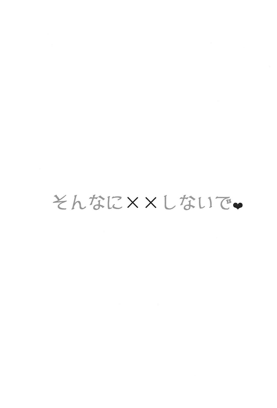 Sonnani XX Shinaide | Don't XX So Much 1