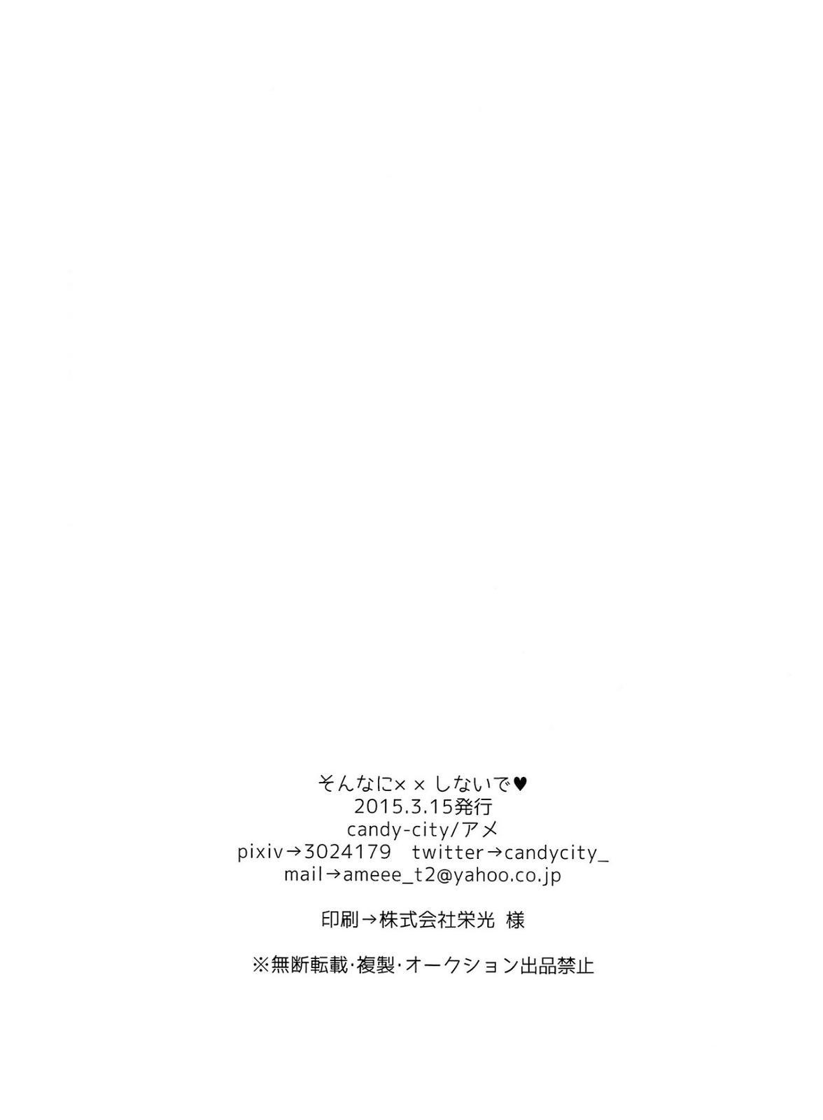 Sonnani XX Shinaide | Don't XX So Much 20