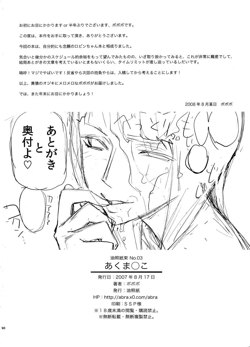 Abura Shoukami Tsukane No. 03 Akumanko 28