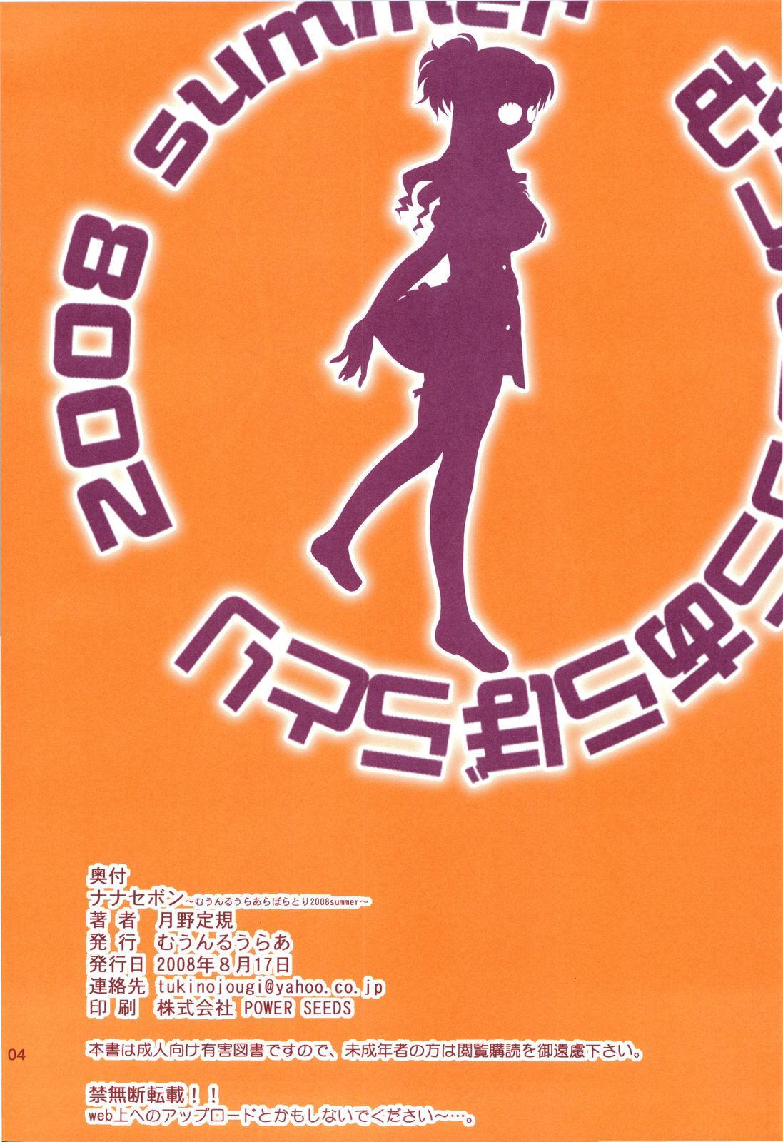 Nanase Bon Summer 2008 2
