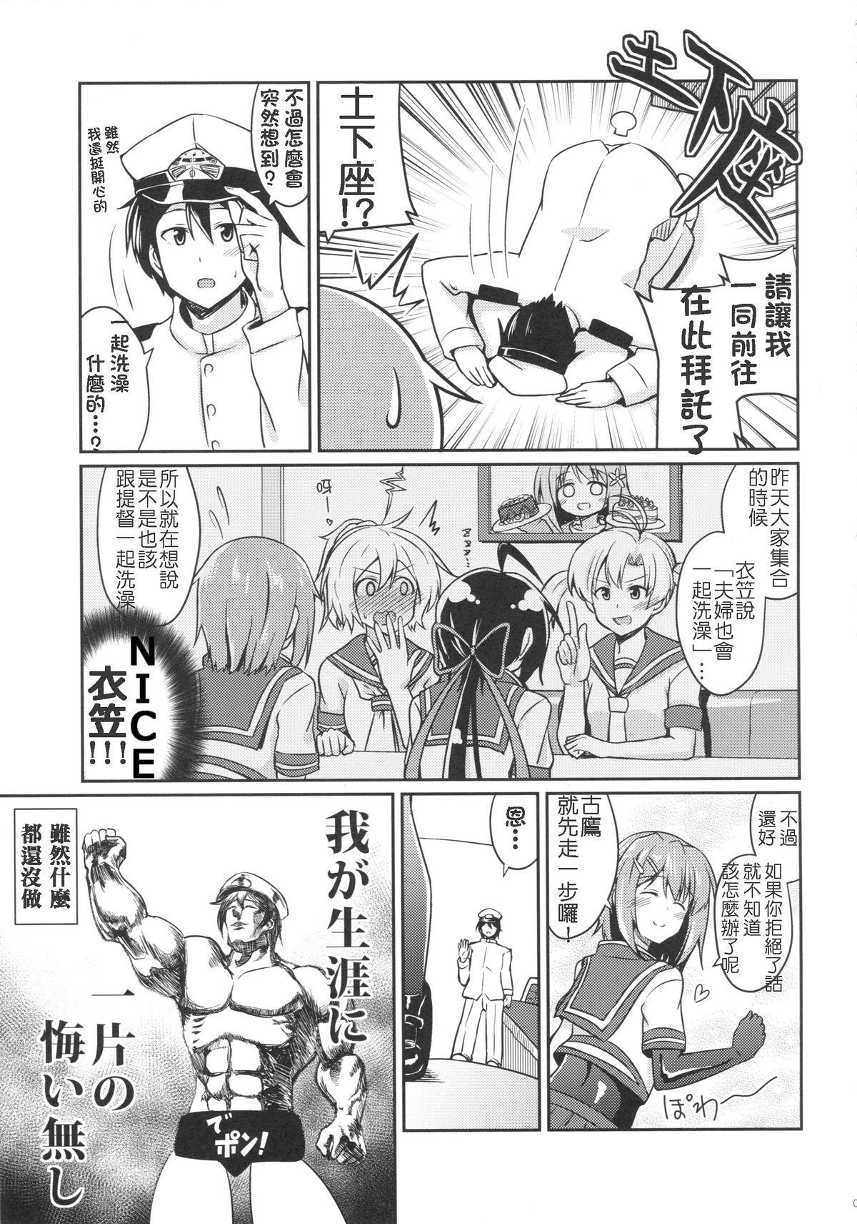 Furutaka to Ofuro 3