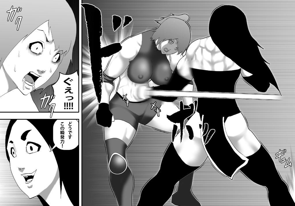Bokukko Butouka -Mazo Niku Ningyou to Kasu 7