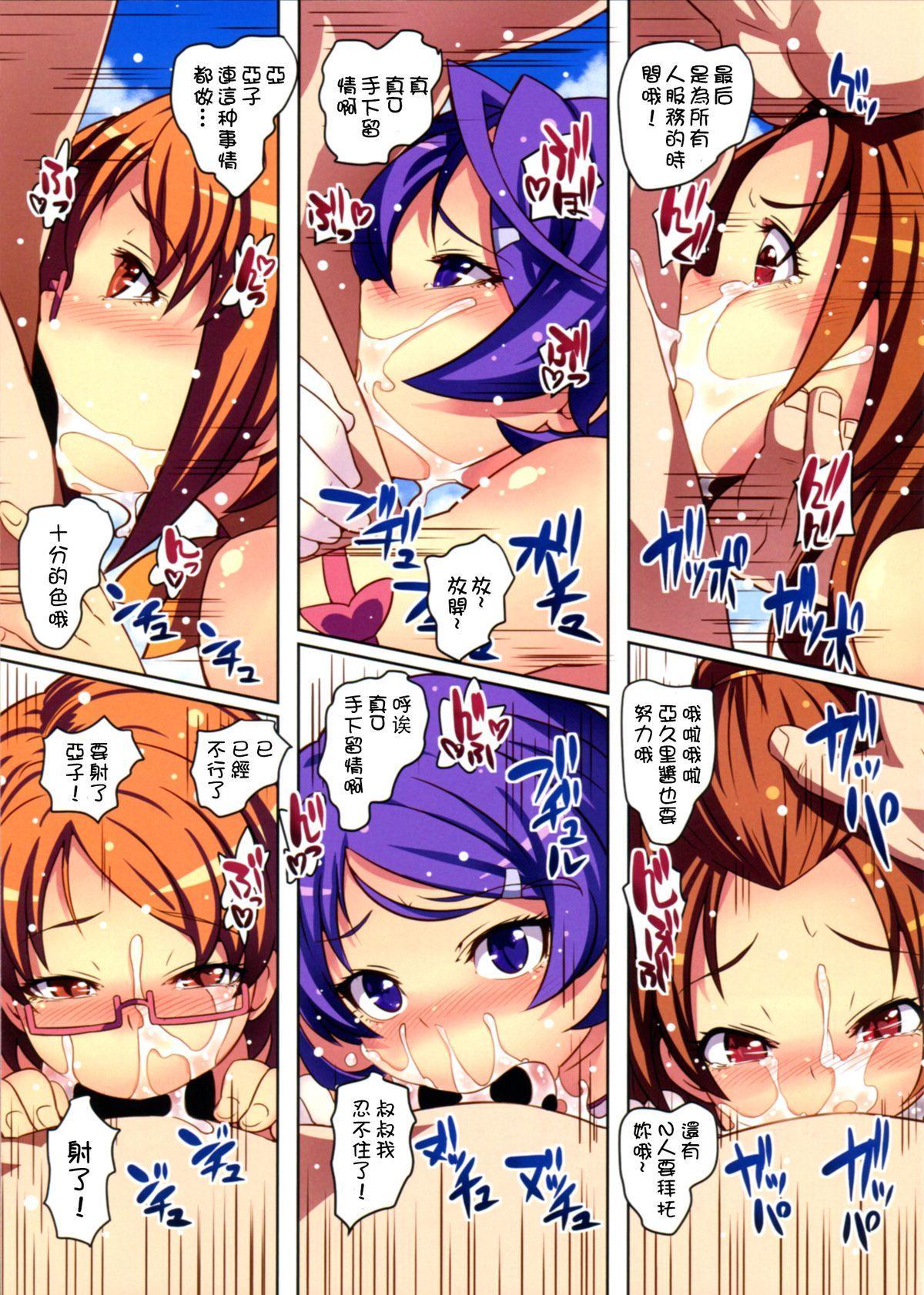 Hirameke! Megami no Love Kiss Wand 21