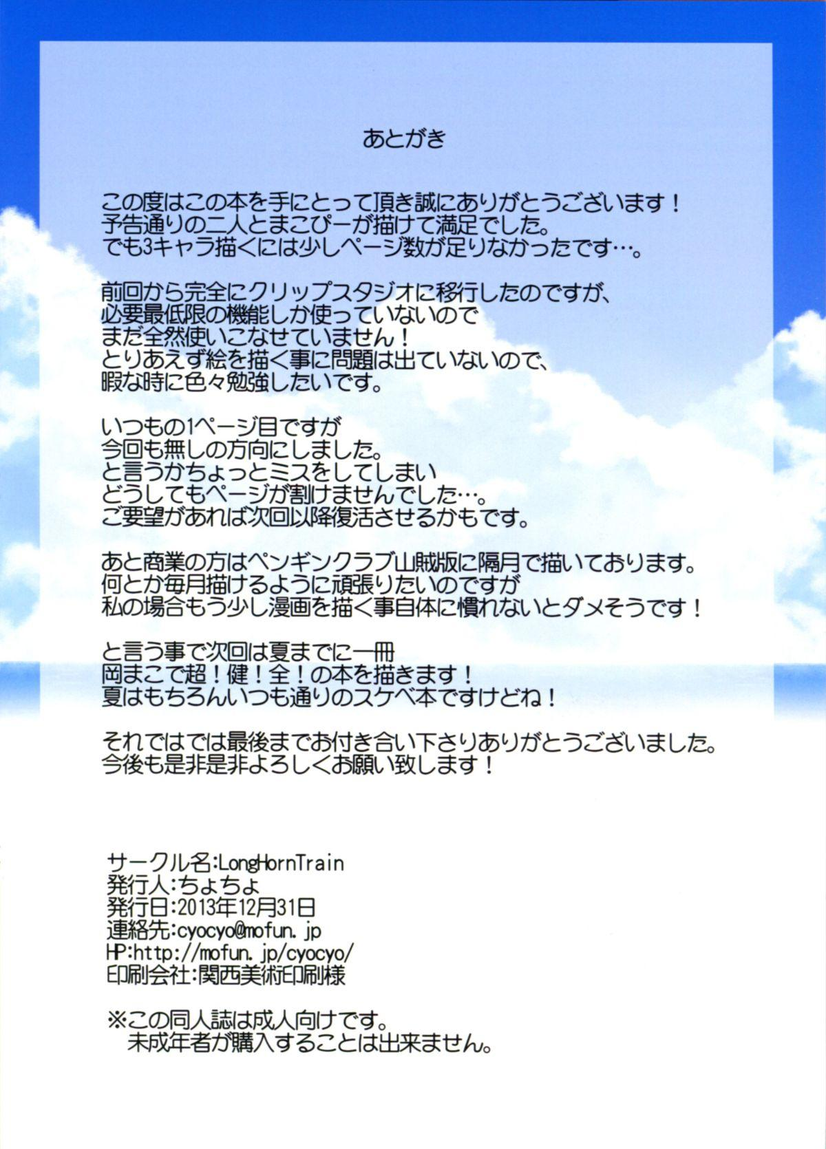 Hirameke! Megami no Love Kiss Wand 24