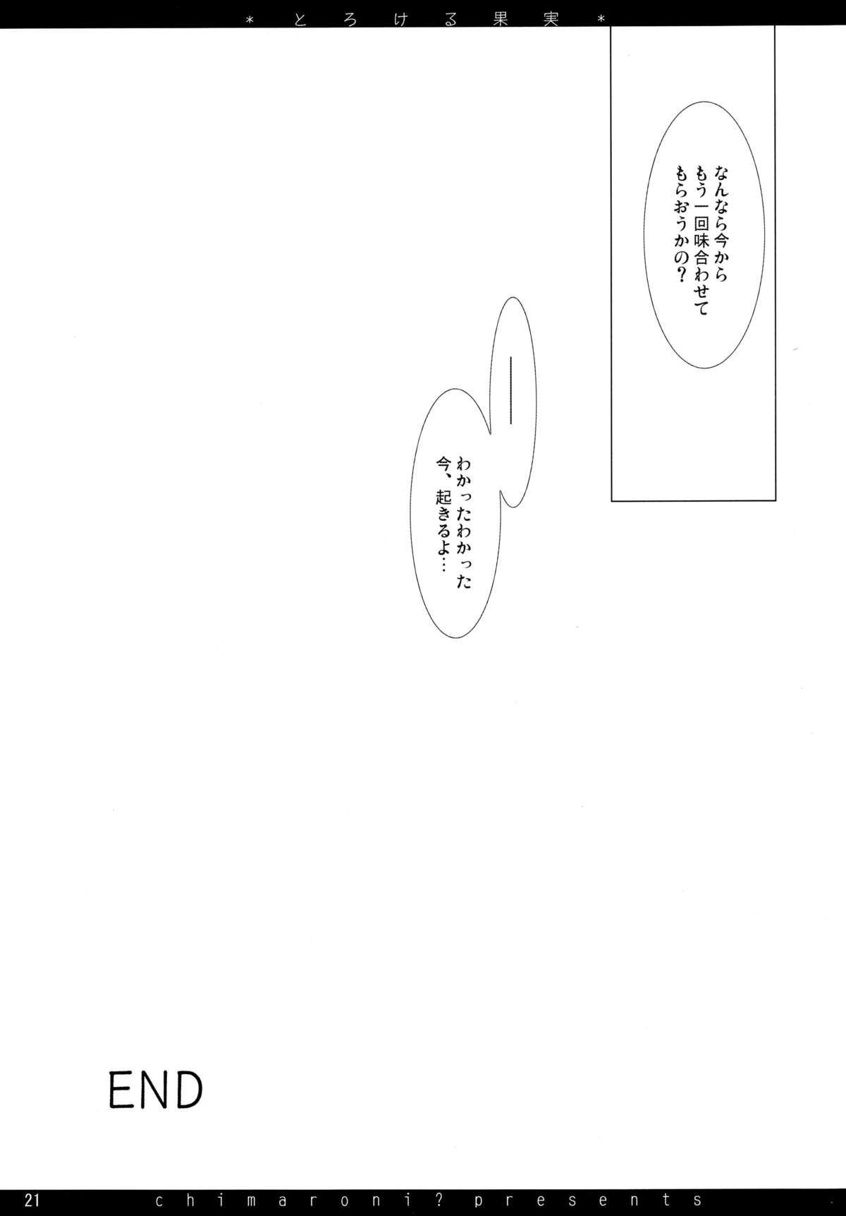Torokeru Kajitsu 20
